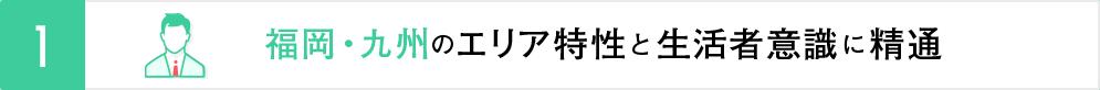 1.福岡・九州のエリア特性と生活者意識に精通